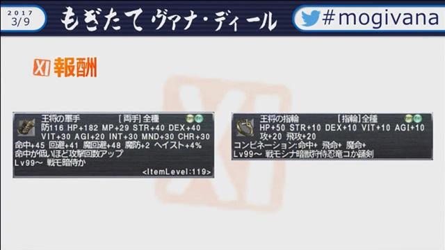 ff11mogi60-201703.jpg