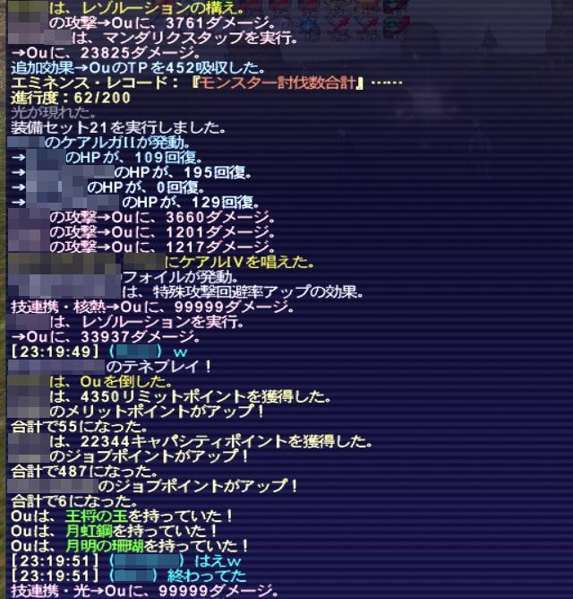 ff11omen69.jpg