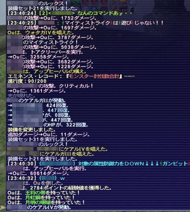 ff11omen77.jpg