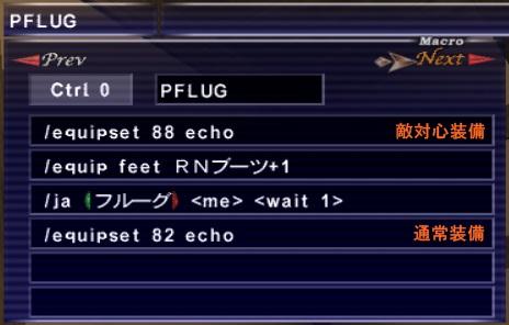 ff11runmacro11.jpg