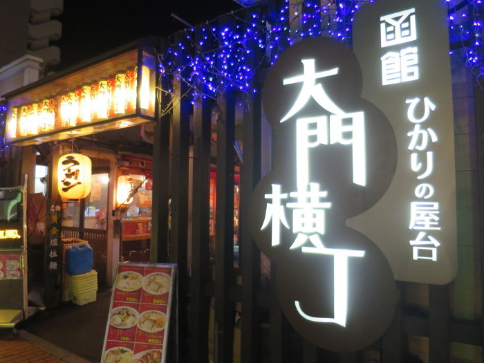 函館 大門横丁