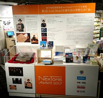 草野マサムネ、「NexTone Award」でGold Medal受賞