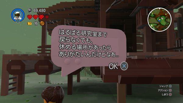PS4【LEGO ワールド】 スモールワールド 無法な沼 クエスト 【レゴワールド攻略】