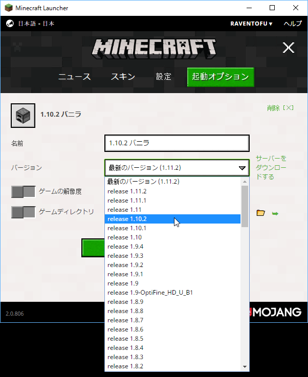 minecraft_newlauncher_vanilla_officialrelease-8.png