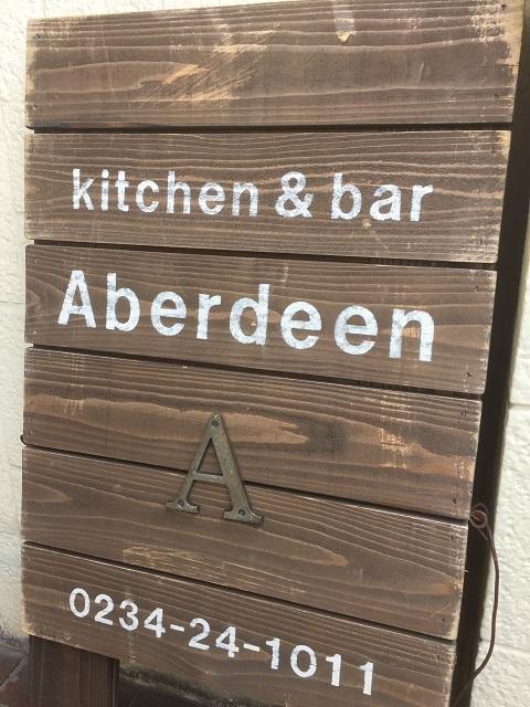 キッチン アンド バー アバディーン1