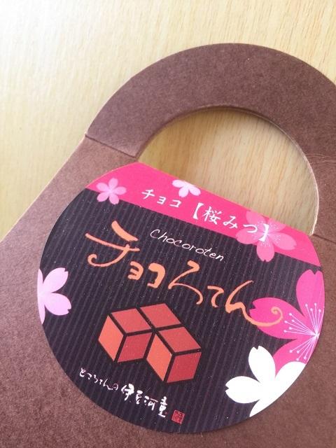 ところてんの伊豆河童 チョコろてん(桜みつ)1