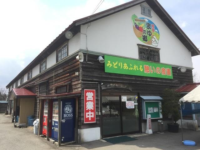 新庄市エコロジーガーデン 産直 まゆの郷