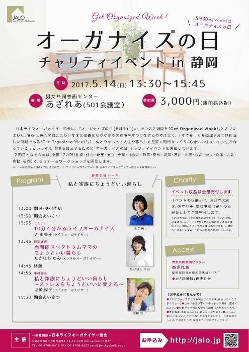 4_shizuoka_charity_170514 (636x900) (495x700)