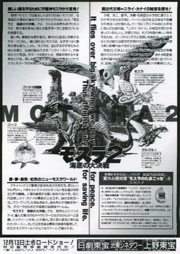 mothra2003.jpg