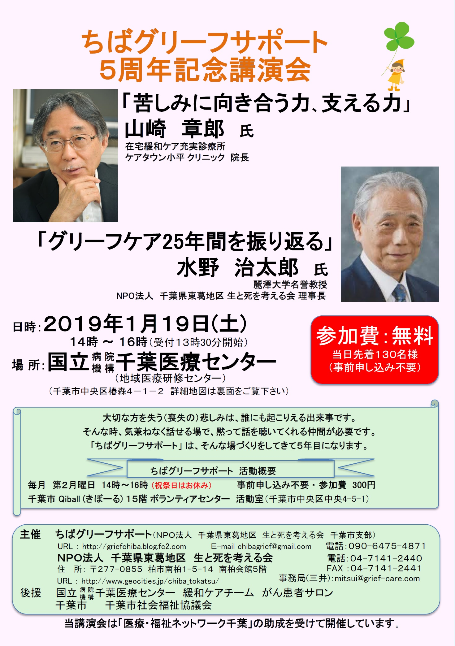 ぐりーふさぽーと5周年記念講演