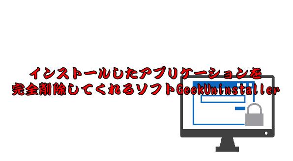 GeekUninstaller70.jpg