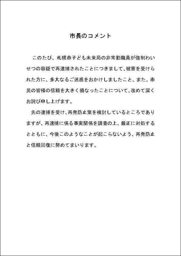 20170205札幌市長コメント