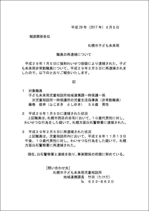 20170205札幌市発表