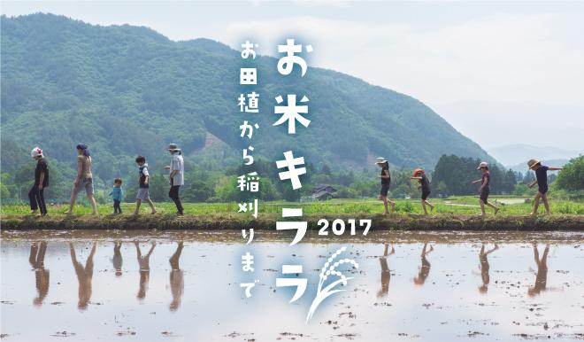 KIRARA_OKOME2017_0416.jpg