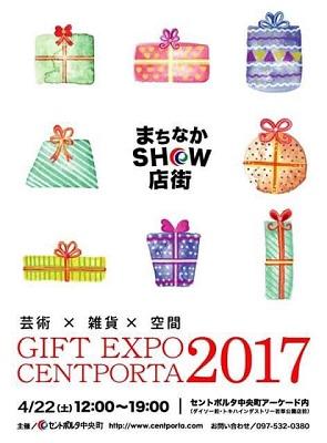 gift-2017-4.jpg