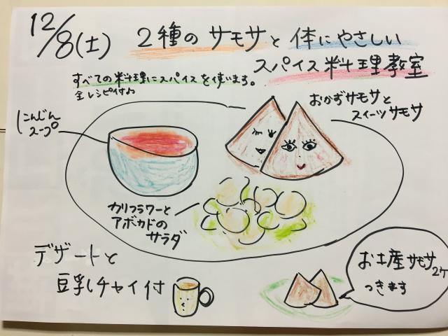 20181208料理教室