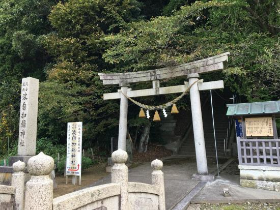 20181023波自加彌神社1