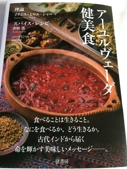 アーユルヴェーダ健美食1