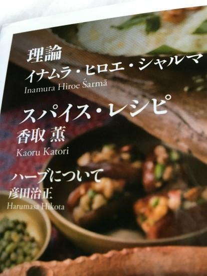 アーユルヴェーダ健美食2