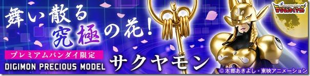 20170224_sakuyamon_600x144