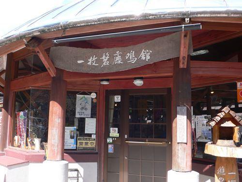 itimaiiwa290304011_R.jpg