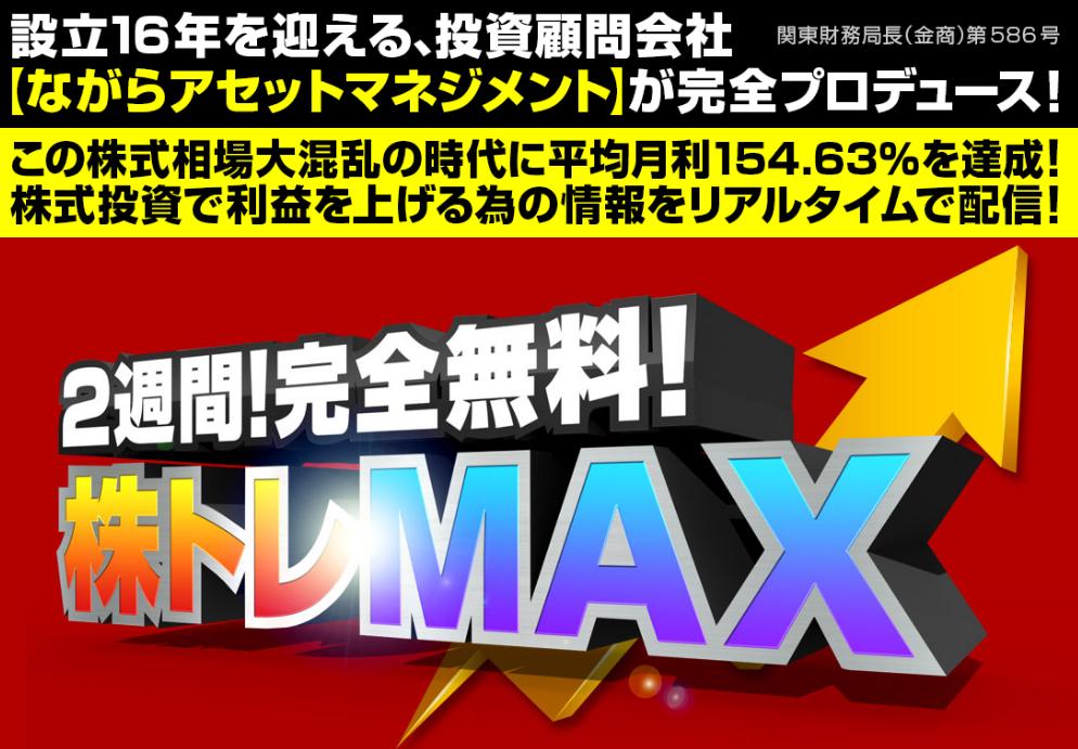 株トレMAX