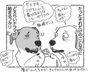 """羊の国のラブラドール絵日記シニア!!「ドラマ""""カッテージチーズと俺達""""」2"""