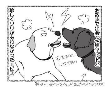 羊の国のラブラドール絵日記シニア!!「チーム男子」1