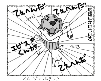 羊の国のラブラドール絵日記シニア!!「チーム男子」3