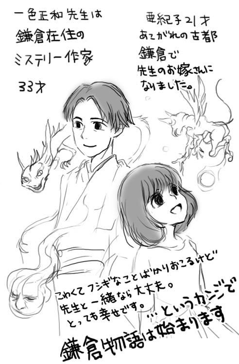 0421pyom_kamakuramonogatari.jpg