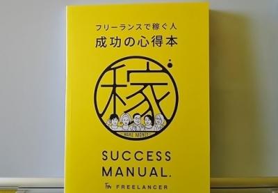 成功の心得本