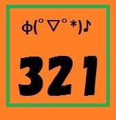 入試まで、あと321日