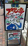 プリン亭 (3 )
