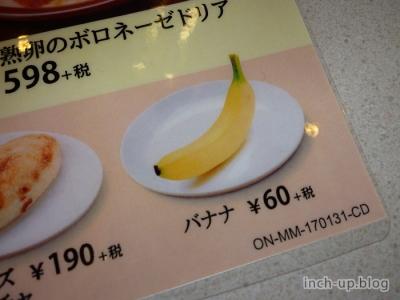 追加で1品のバナナ