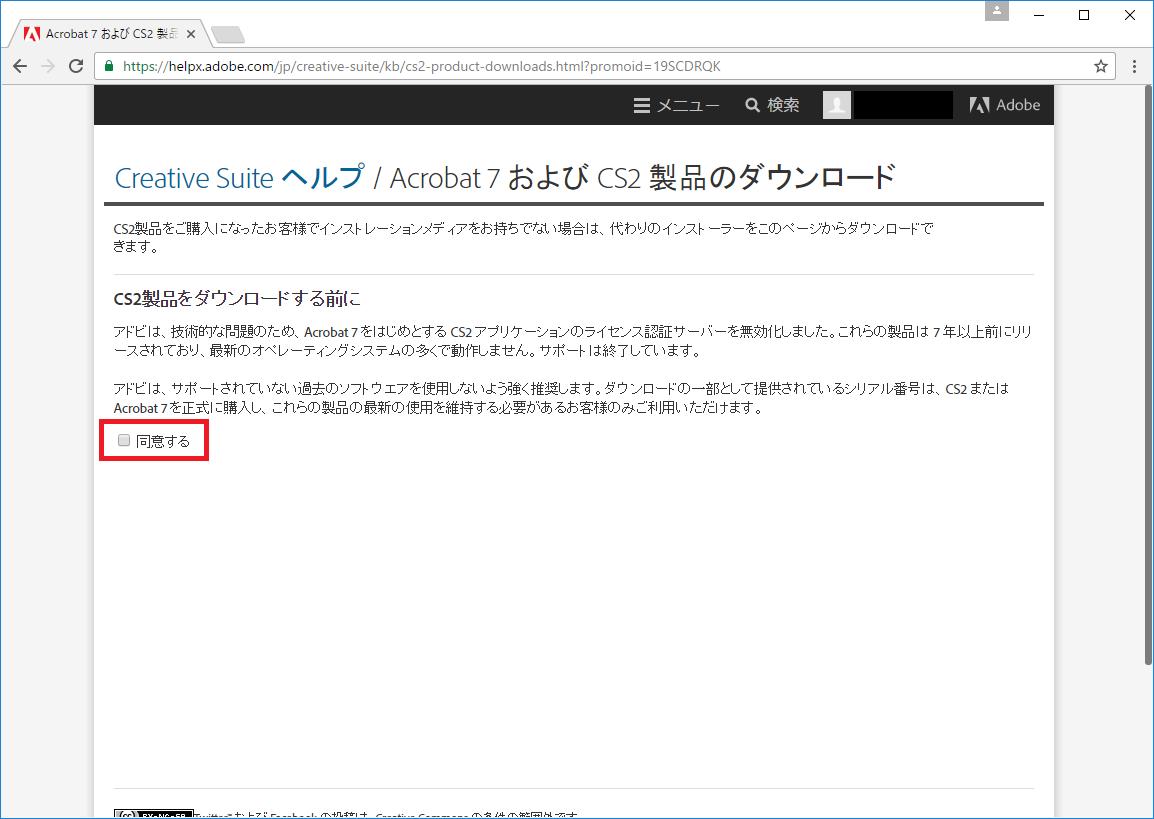 adobe cs2 無料 ダウンロード 日本 語