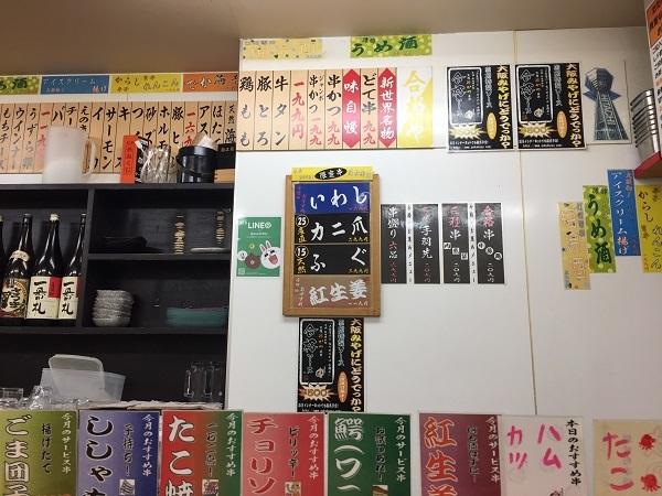 大阪心斎橋から散歩 031