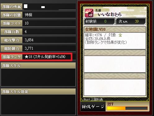 天 直虎Lv10 ランク18
