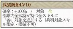 武装商船Lv10
