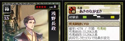 極 浅野長政 Lv10★4