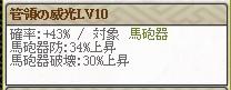 特 細川Lv10