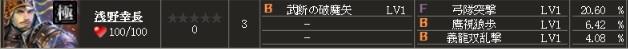 極 浅野行長(2)S
