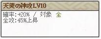 天葵Lv10
