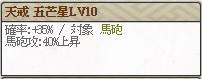 天戒 五芒星Lv10