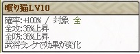 極 富田Lv10