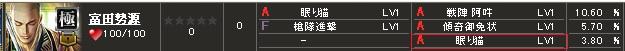 極 富田S1