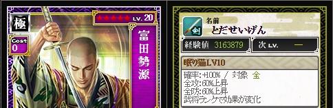 極 富田Lv10 ★5
