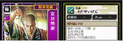 極 富田Lv10 限界