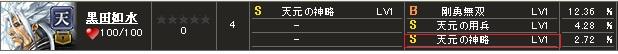 天 如水(3)S