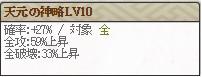 天 如水Lv10