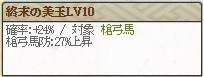 上 高徳院Lv10 1